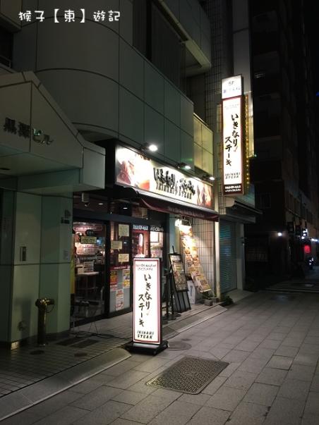 ikinari 001