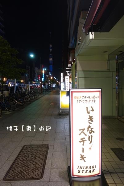 ikinari 003