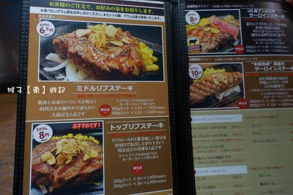 ikinari menu 1