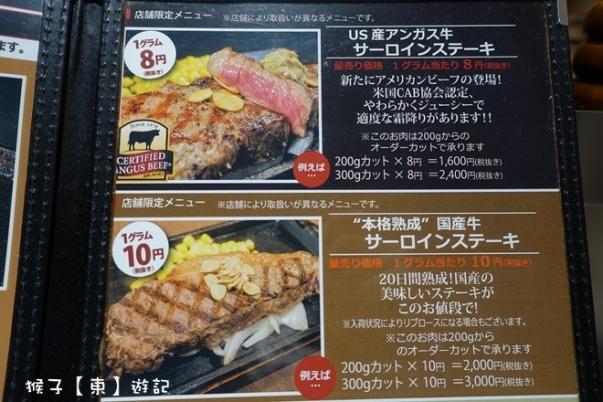 ikinari menu 2