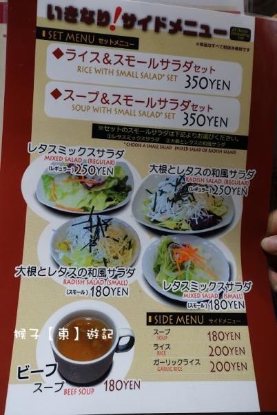 ikinari menu 3