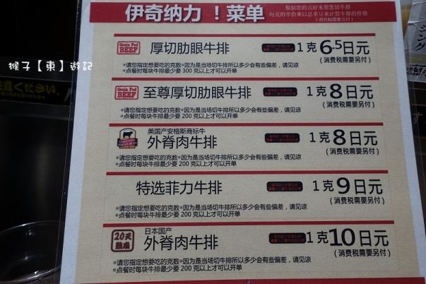 ikinari menu 4
