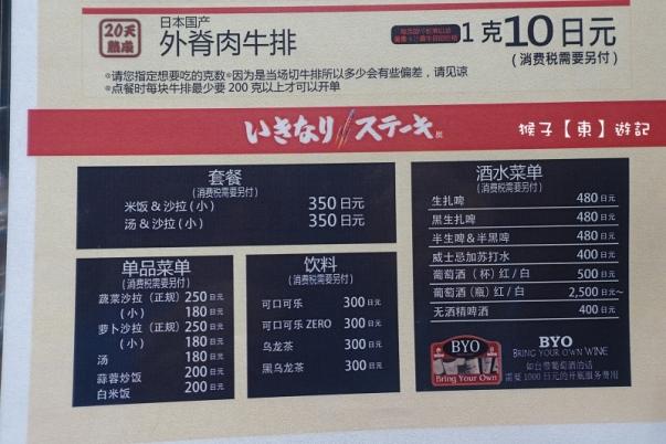 ikinari menu 5