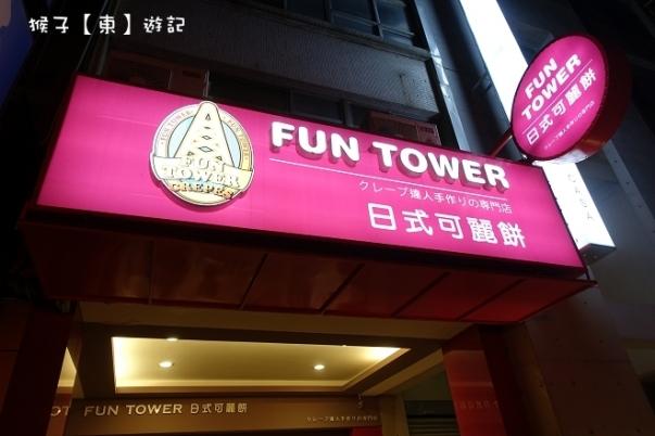 Fun tower001