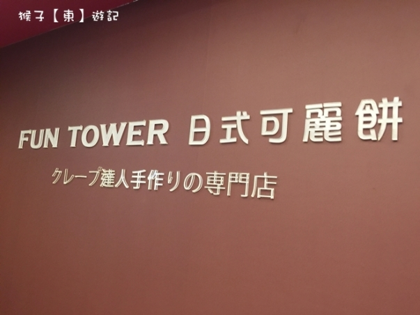 Fun tower003