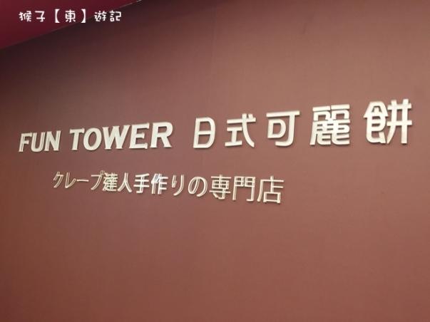 Fun tower003