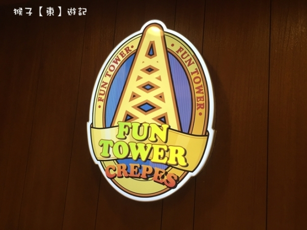 Fun tower004