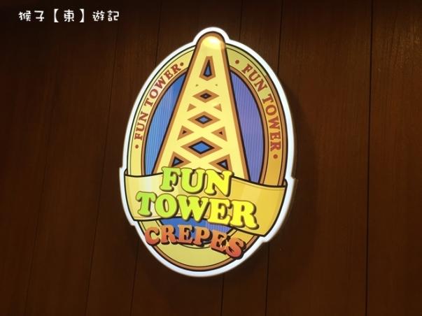 Fun tower004