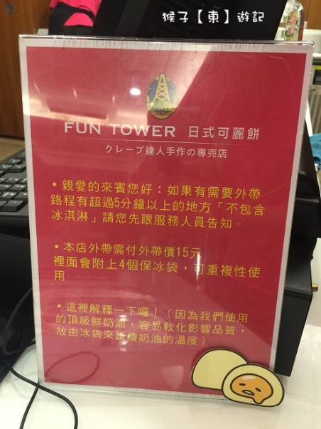 Fun tower011