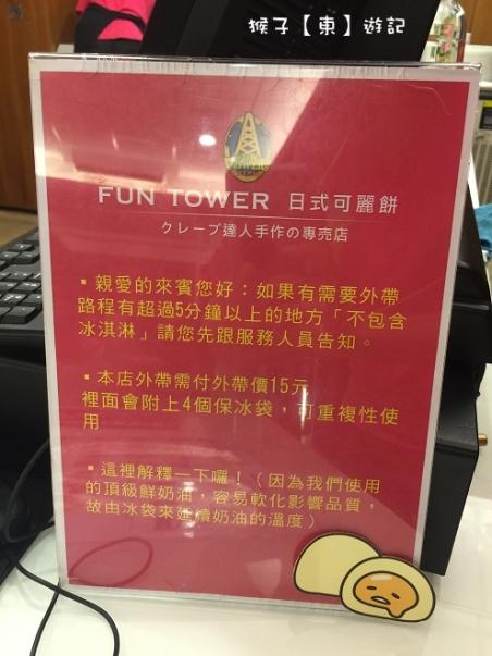Fun tower011