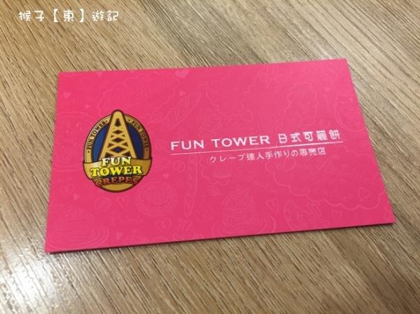 Fun tower023