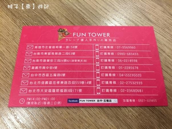 Fun tower024