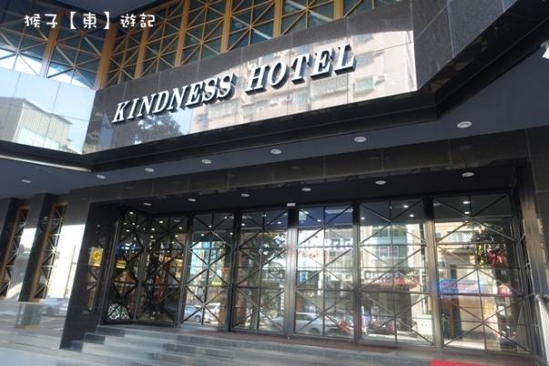kindness hotel 001-2