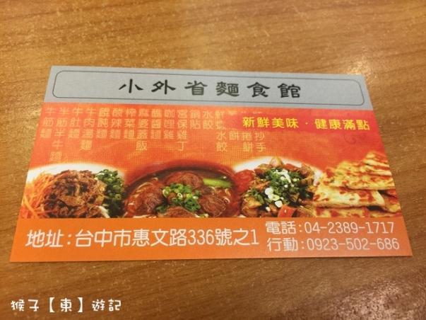 noodle012