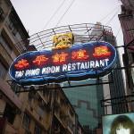 [香港] 太平館餐廳 Tai Ping Koon Restaurant