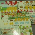 [親子閱讀] [1Y10M] 工藤紀子繪本 小雞逛超市 小雞逛遊樂園 小雞過生日 有趣的小雞系列