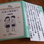 [台中] 金典綠園道~Wonder Land快樂王國兒童卡