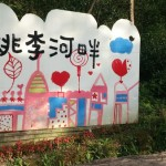 [新社] 桃李河畔 適合全家大小趴趴跑的好去處 景觀餐廳