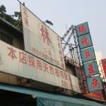 [台中] 瑞穗臭豆腐 & 甲八碗 好吃推薦的在地小吃