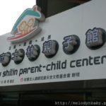 [台北] 士林親子館 一個月前就預約的親子館 好棒的遊樂空間