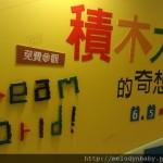 [台北] 積木大師的奇想世界 新光三越站前店 免費參觀