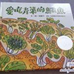 [親子閱讀] 愛吃青菜的鱷魚 讓小朋友不再挑食吃青菜 信誼繪本