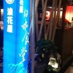 [台中] 浪花屋 中友百貨B2美食街 芝麻豆腐好吃
