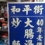[台中] 和平街 炒麵 大腸湯 40年老攤 傳統的好味道