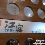 [台中] 江家餛飩 推薦好吃的鮮肉大餛飩