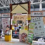 [台中] 新鳥日道 鐵道教育園區 消費滿200元就可免費搭幸福小火車