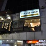 [台北] 天星港式飲茶 美味的港式小點 大推西杏明蝦卷