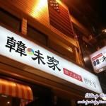[台中] 韓味家 韓式料亭 一中街新美食