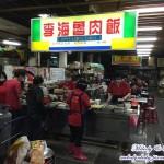 [台中] 李海魯肉飯 第二市場內的傳統好味道