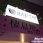 [台中] 草悟廣場 Habitat 棲息地 咖啡 輕食(已歇業)