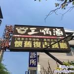 [台中] 三嘴滷懷舊餐廳 台灣在地古早味