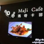 [台中] 瑪奇卡菲 Maji Caf'e 義大利麵吃到飽
