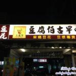 [台中] 豆腐伯古早味柴燒豆漿專賣店 傳統大灶手工熬煮