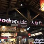 [台中] 大遠百 大食代 到五十年代台灣老街享受美食