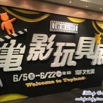 [台中] 電影玩具展 台中新光三越展出 ~6/22 超多玩具公仔