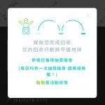 [台中] zero zero 回收地圖 輕鬆找到回收據點 做回收 抽獎金
