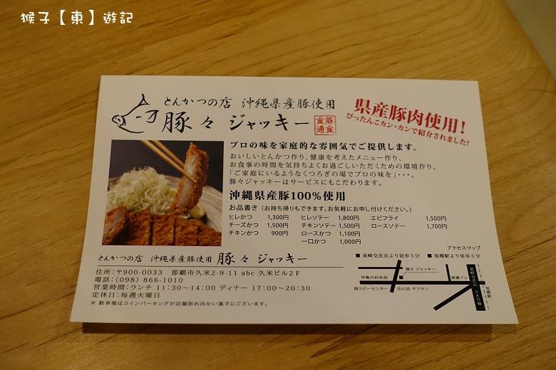 [日本] 沖繩 豚々ジャッキー 好吃炸豬排店推薦 近旭橋站 東橫Inn - 猴子【東】遊記 - 親子 旅遊 住宿 景點 美食