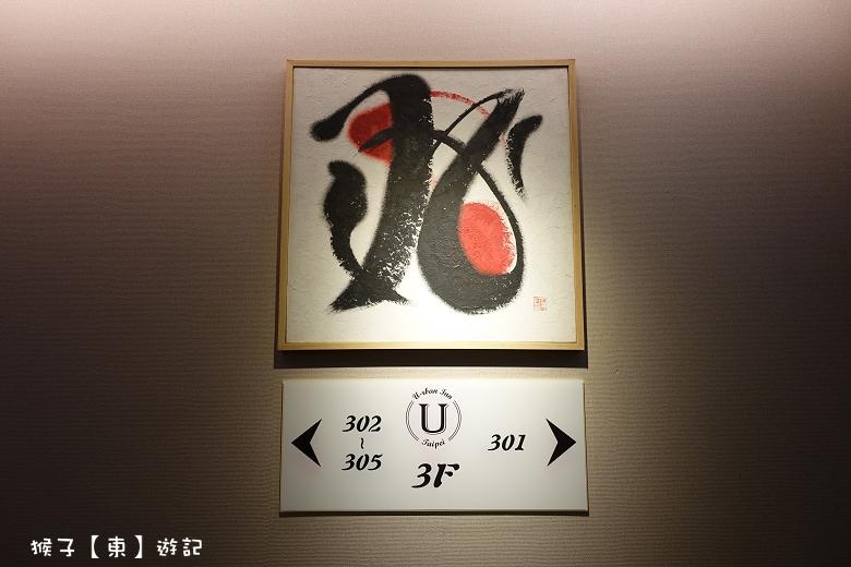[台北] 愛旅居 U-Rban inn Taipei 近火車站 北門 (現為能量旅店 - 台北車站館) - 台北火車站住宿, 桃園機場捷運 - 猴子【東】遊記 - 親子 旅遊 住宿 景點 美食