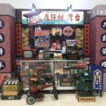 [台中] 文創園區 台灣經典五十年 好玩具特展 快來一起回味懷舊童玩