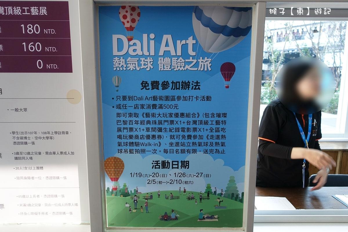 [台中] 免費熱氣球體驗拍照 期間限定 拍照打卡景點推薦 台中軟體園區 Dali Art 藝術廣場 - ig打卡景點, 拍照景點, 熱氣球推薦 - 猴子【東】遊記 - 親子 旅遊 住宿 景點 美食