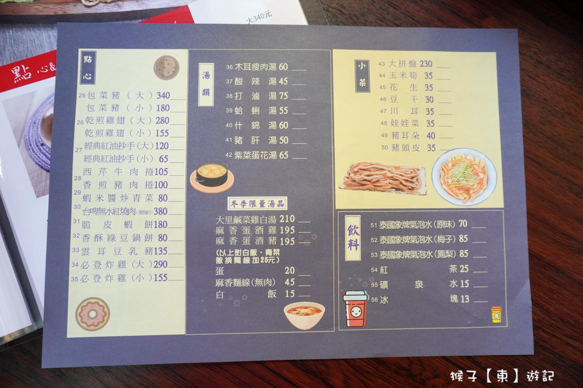 南門蒸餃菜單
