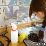 台中居家清潔  魔法職人專業又細心 真的是正妹到府清潔喲
