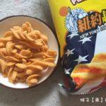 [體驗] 聯華食品可樂果 北海道 紐約 起司系列~Say Cheese~