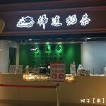 [台中] 樺達奶茶 美容奶茶 益壽奶茶 來自高雄的獨特口味